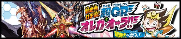 デュエルマスターズ 超天篇1弾 新世界ガチ誕超GRとオレガ・オーラ!!