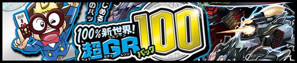 デュエルマスターズ 100%新世界!超GRパック100