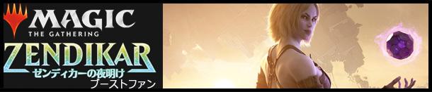 ゼンディカーの夜明け ブースターファン