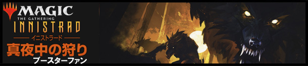 イニストラード 真夜中の狩り ブースターファン