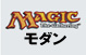 マジック・ザ・ギャザリング モダン