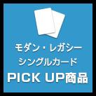MTG モダン・レガシー シングルカード PICKUP商品