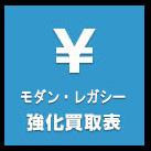 MTG モダン・レガシー 強化買取表