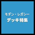 MTG モダン・レガシー デッキ特集