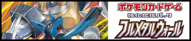 ポケモンカードゲーム フルメタルウォール