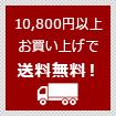 10,800�~�ȏエ�����グ�ő��������I