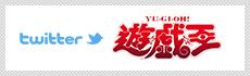 twitter 遊戯王