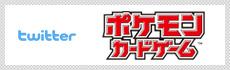 twitter ポケモンカードゲーム