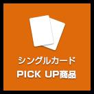 ウィクロス シングルカード PICKUP商品