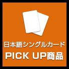 遊戯王 日本語 シングルカード PICK UP商品