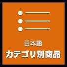 遊戯王 日本語 カテゴリ別商品