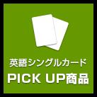 英語版 英語版 シングルカード PICKUP商品