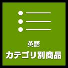 遊戯王 英語版 カテゴリ別商品