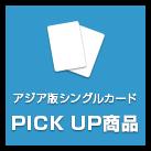 遊戯王 アジア版シングルカード PICKUP商品