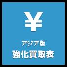 遊戯王 アジア版 強化買取表