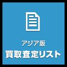 遊戯王 アジア版 買取査定リスト