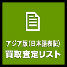 遊戯王 アジア版(日本語表記) 買取査定リスト