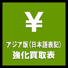 遊戯王 アジア版(日本語表記) 強化買取表