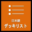 遊戯王 日本語 デッキリスト