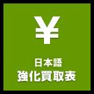 遊戯王 日本語 強化買取表