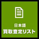 遊戯王 日本語 買取査定リスト