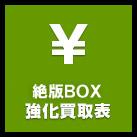 遊戯王 日本語 絶版BOX 強化買取表