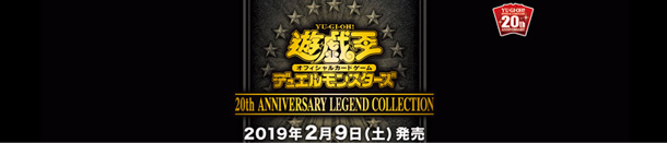 0th ANNIVERSARY LEGEND COLLECTION
