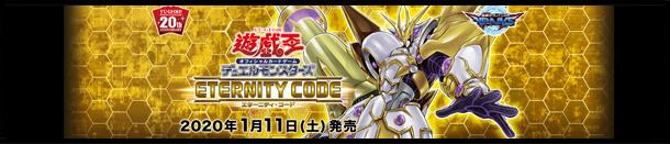 エタニティ・コード