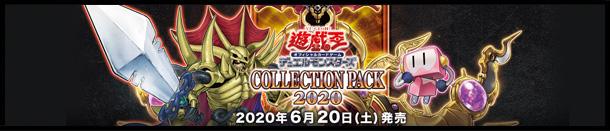 コレクションパック2020