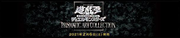 PRISMATIC ART COLLECTION