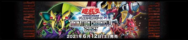 ANIMATION CHRONICLE 2021
