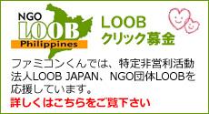 LOOBクリック募金