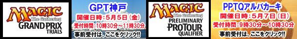 GPT神戸